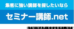 セミナー講師.net
